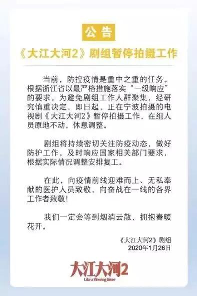 """横店影视城全关停、《大江大河2》《有翡》等 13个剧组停工,""""肺炎""""重创下的娱乐业"""