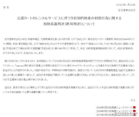 任天堂起诉卡丁车租赁公司终局判决公布 赔偿任天堂5000万日元