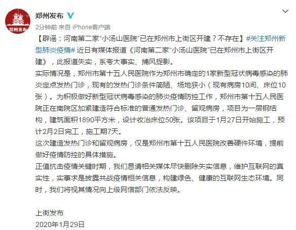 """辟谣:河南第二家""""小汤山医院""""已在郑州市上街区开建?不存在"""