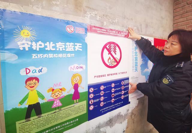 北京市提醒市民不在五环路内及其他禁放区燃放烟花爆竹