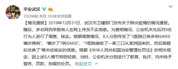 """武汉警方:12月传""""确诊SARS""""的8人,均未给予警告、罚款、拘留的处罚"""