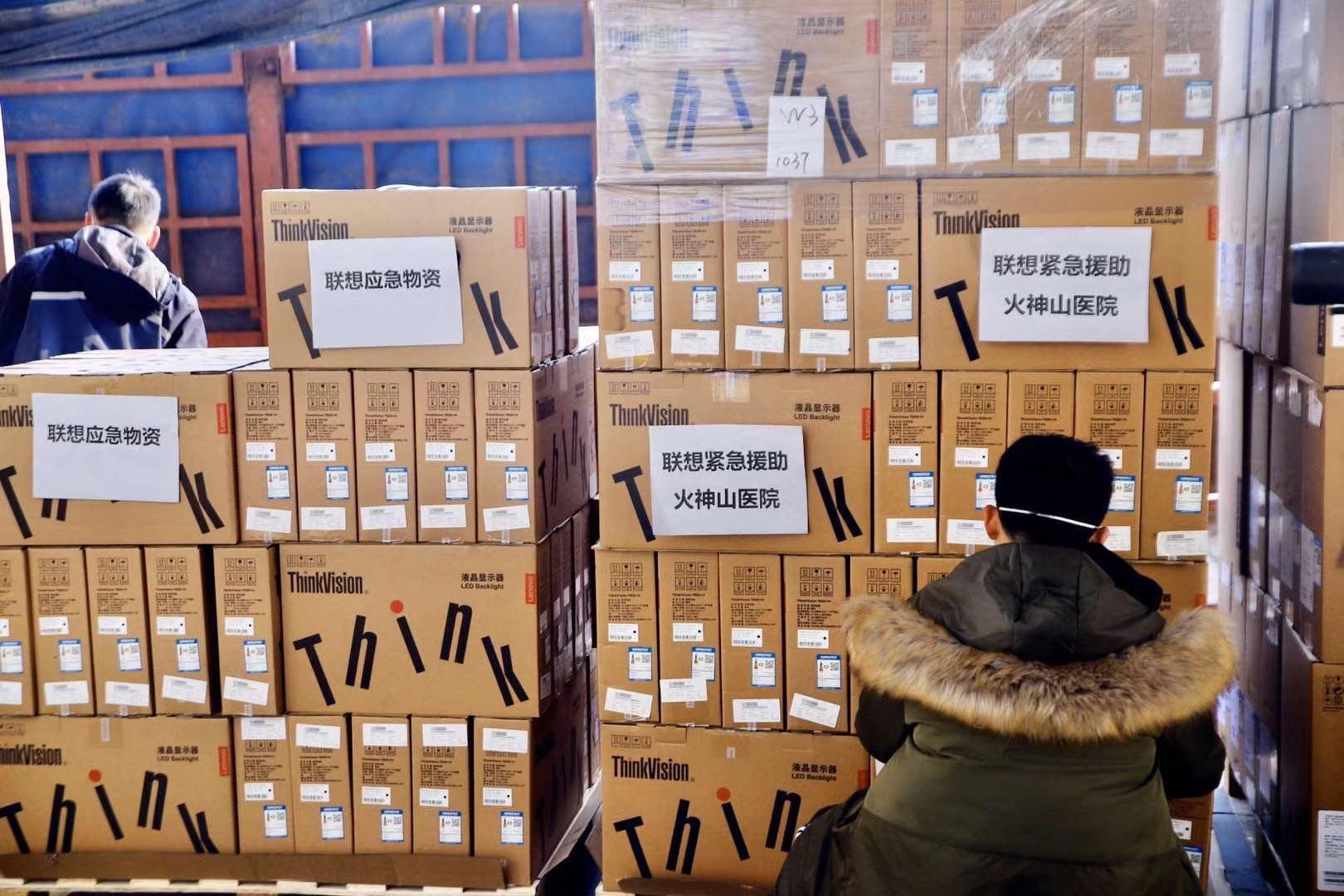 联想集团支援武汉火神山医院的所有IT设备已全部送达