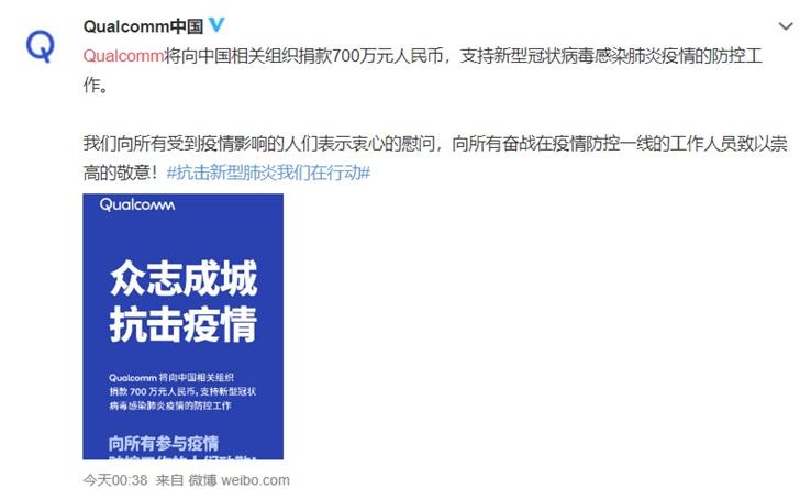 高通向武汉捐款700万元,支持新冠病毒疫情防治工作