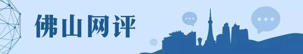 佛山网评   今年元宵节,不去行通济!明年再相聚,一定更美好!