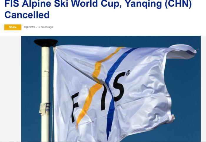 受疫情形势影响 北京冬奥会首场测试赛取消
