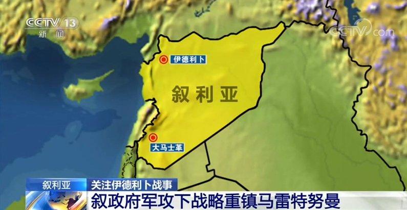 叙政府军攻下战略重镇马雷特努曼