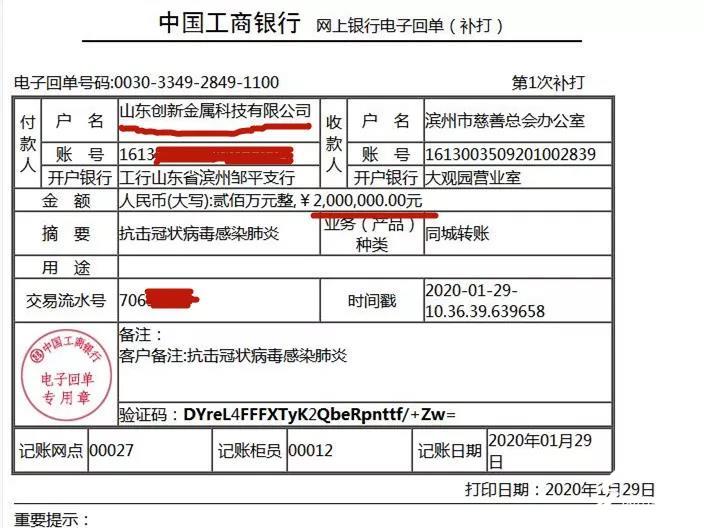 众志成城 抗击疫情丨滨州市慈善总会有收到一笔200万元捐款