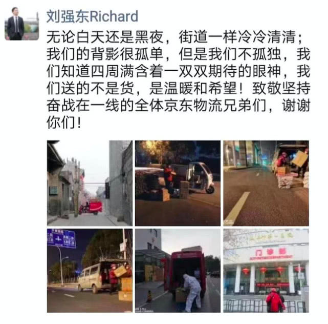 刘强东:我们送的不是货,是温暖和希望