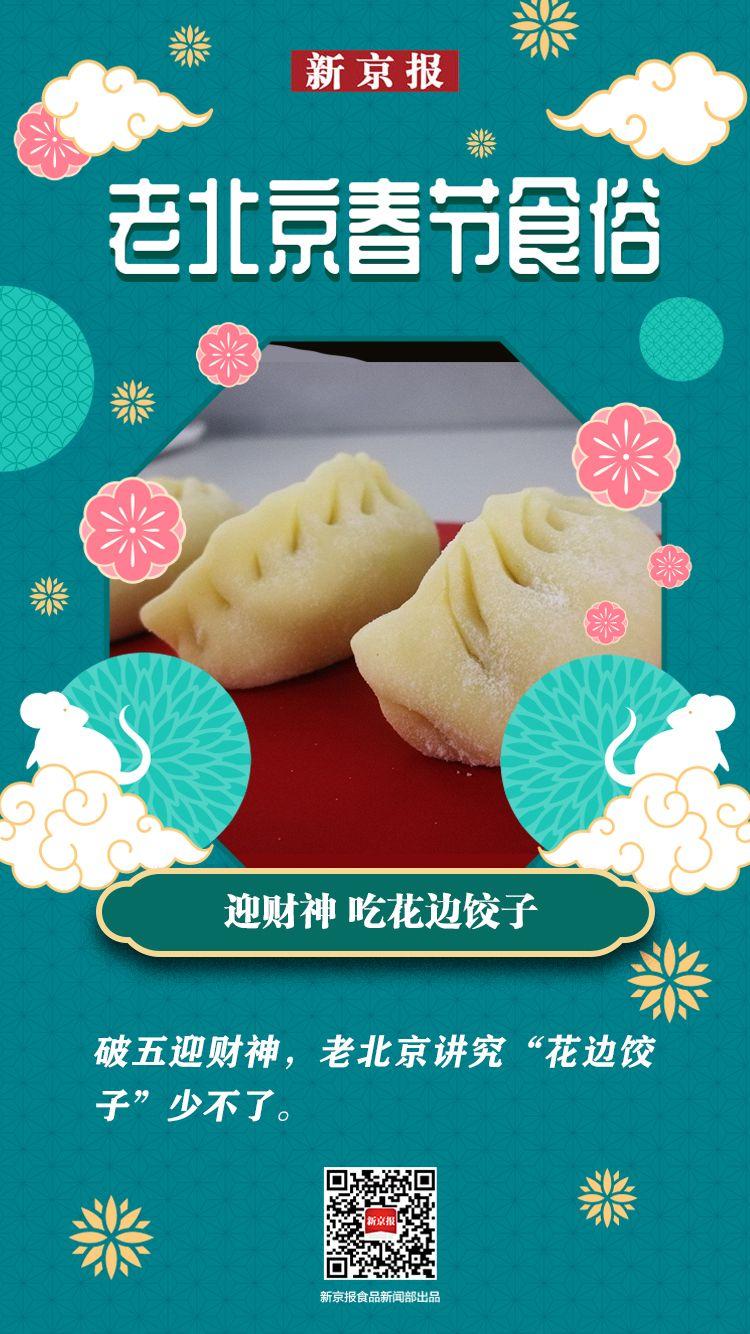 老北京春节食俗|大年初五迎财神,花边饺子吃起来