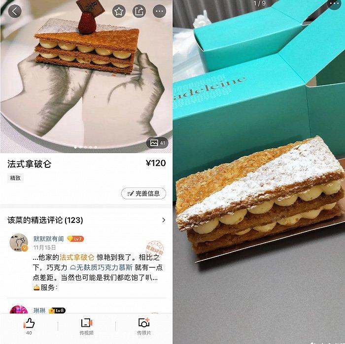 百姓彩票:上海高级法餐厅被曝甜品靠店外采购 并加价贩卖(图2)