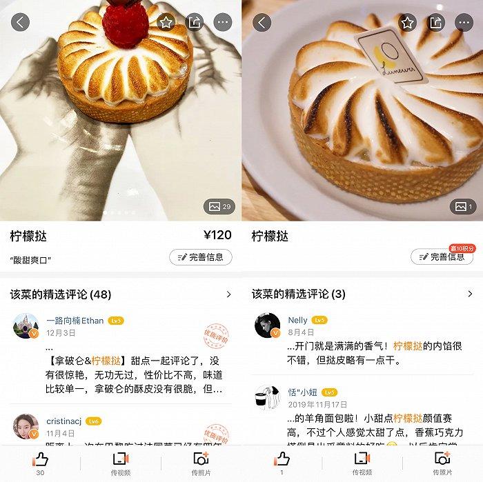 百姓彩票:上海高级法餐厅被曝甜品靠店外采购 并加价贩卖(图4)