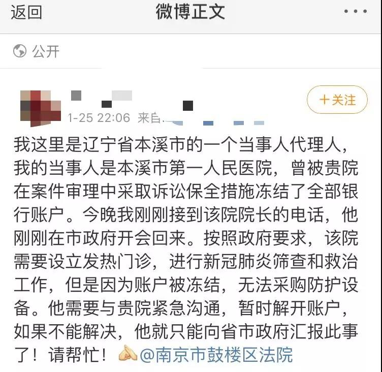 为保本溪一院开设发热门诊,南京鼓楼法院紧急解封其银行账户