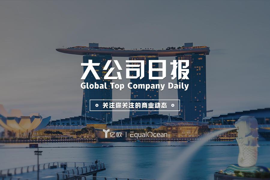 大公司日报丨万达商管减免近40亿商户租金;华为将有限参与英5G建设