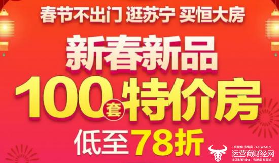 春节假期足不出户 上苏宁易购抢购恒大百套特价房