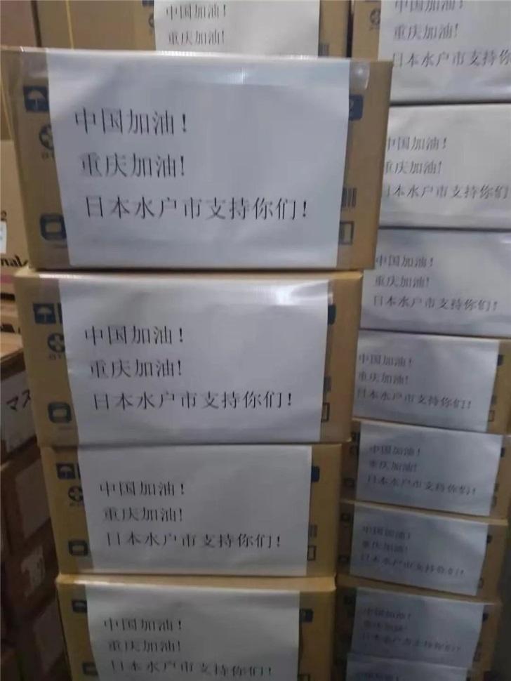 日本水户市向重庆捐5万只口罩共