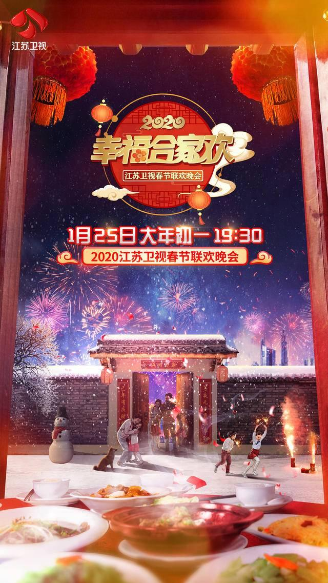 2020江苏卫视春晚正式启动!欧阳娜娜、范丞丞、刘宇宁等首批明星磅加盟