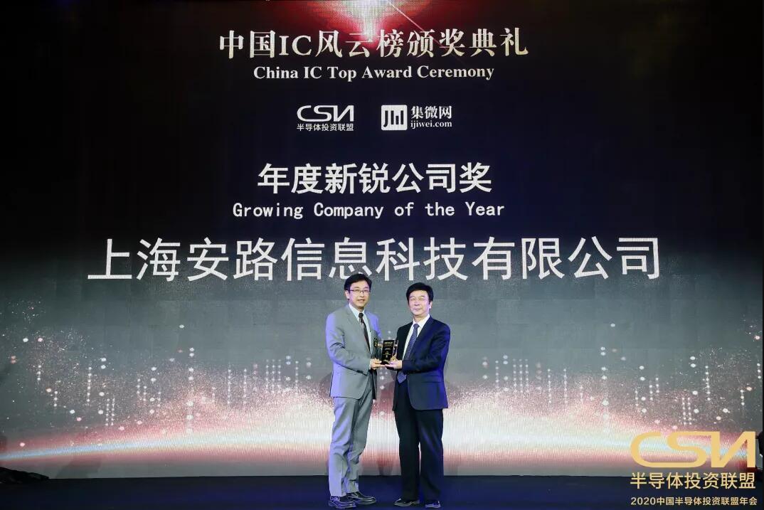 """安路科技荣膺中国IC""""风云榜""""之年度新锐公司"""