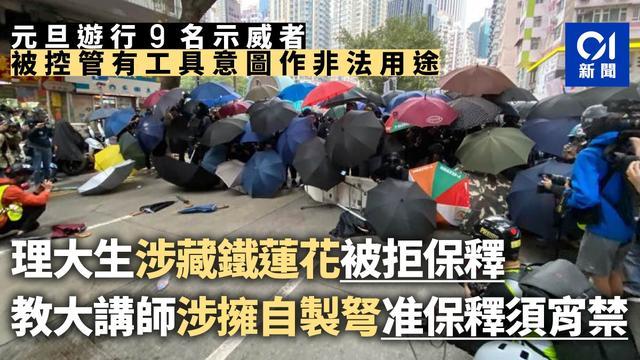 香港教育大学涉暴讲师提堂 以2万港元保释图片