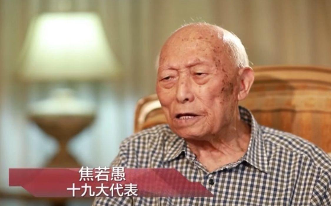 逝者|原中顾委委员、北京市原市长焦若愚的传奇人生