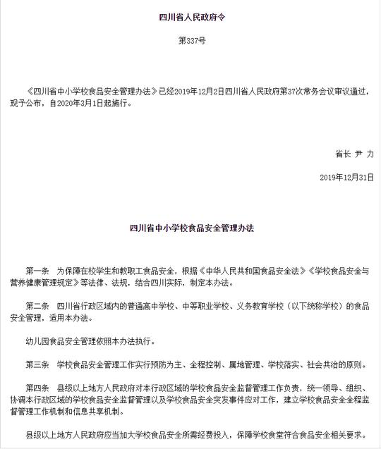 四川:禁止中小学校食堂制售现榨果蔬汁