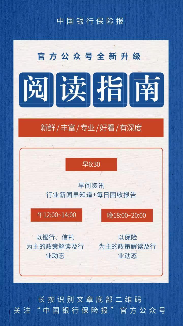 """《中国银行保险报》新年发行""""开门红""""!"""
