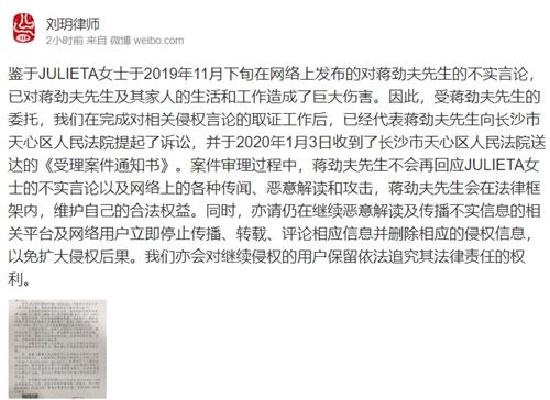 蒋劲夫起诉乌拉圭前女友 案件已被受理