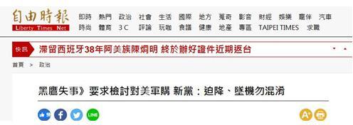 """郁慕明提醒蔡当局:说黑鹰""""迫降""""是帮美国卸责图片"""