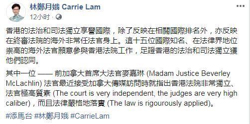 林郑月娥社交媒体截图。