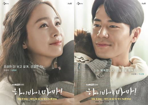 金泰希&李奎炯主演tvN韩剧 《Hi Bye&def Mama!》公开人物海报