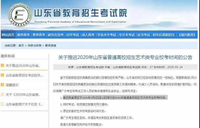 山东省推迟2020年普通高校招生艺术类专业校考时间
