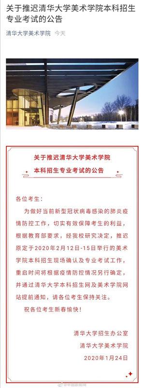 考生注意:清华大学美术学院推迟本科招生专业考试
