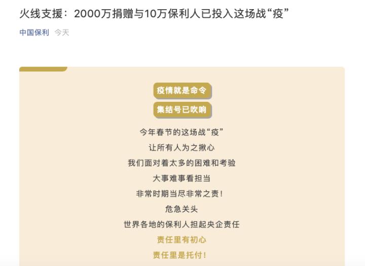 快讯:中国保利集团捐赠2000万抗击疫情