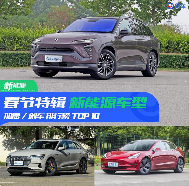 春节特辑 新能源车型加速/刹车排行榜TOP 10