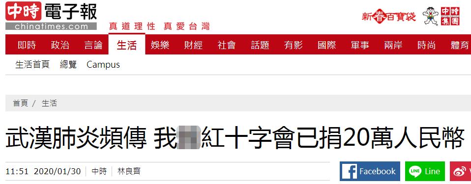 台媒:台湾红十字会决定向大陆捐款20万元人民币图片