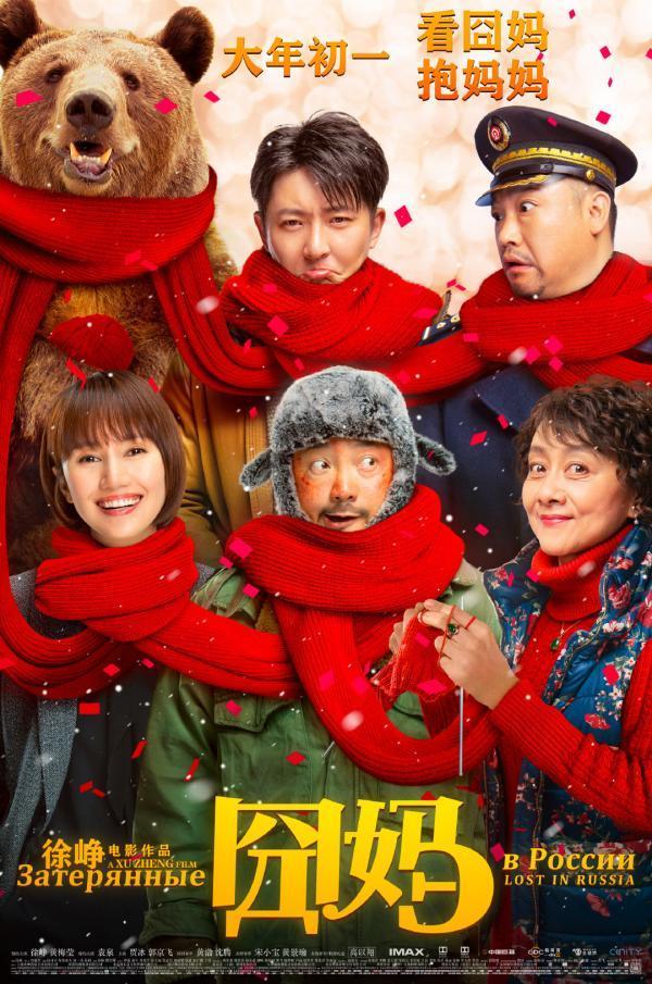 媒介之变|《囧妈》线上首映:中国电影将进入流媒体时代?