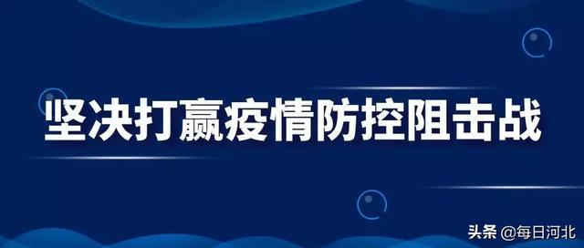 河北省高院关于疫情防控期间诉讼服务和申诉信访工作的公告