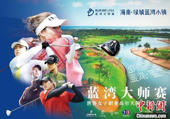 中国高尔夫球协会取消在海南举行的2020蓝湾大师赛