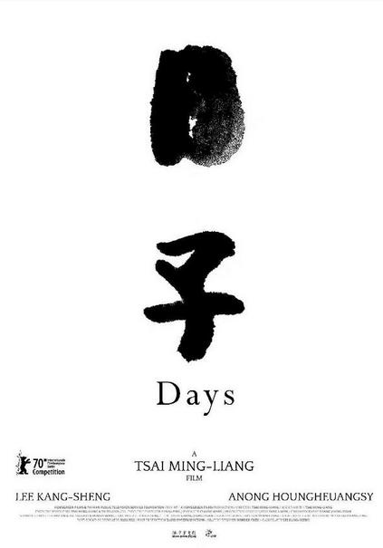 2020年柏林电影节主竞赛单元片单公布 蔡明亮李康生新作入围主竞赛