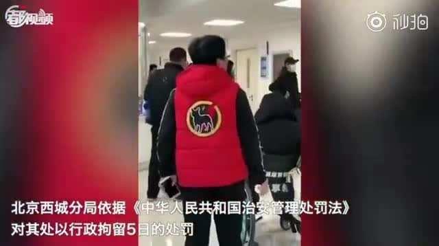 女子在北大人民医院叫嚣砍人被拘5日 警方:零容忍