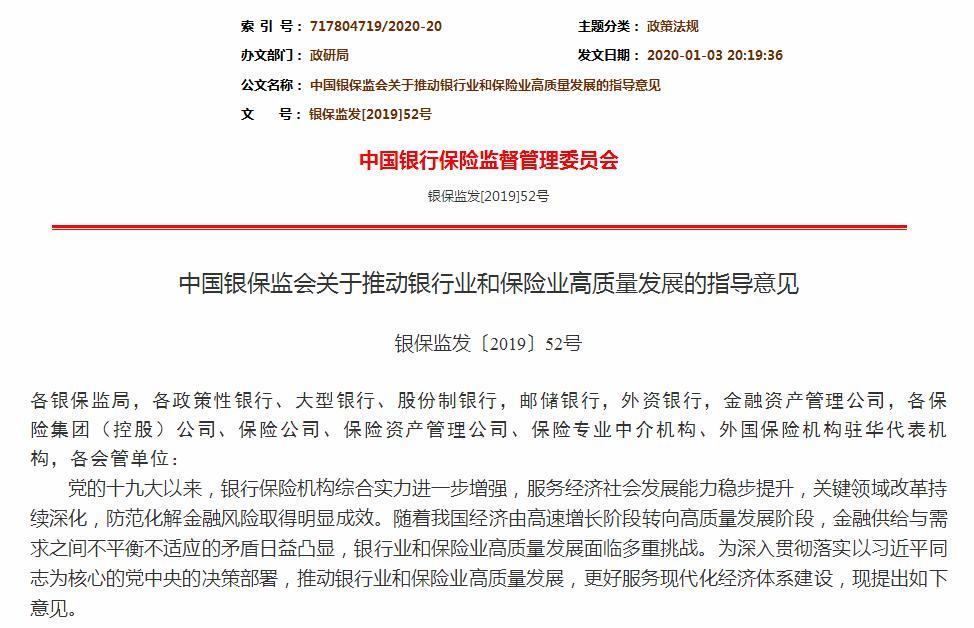 银保监会:落实房住不炒 防止资金违规流入房地产