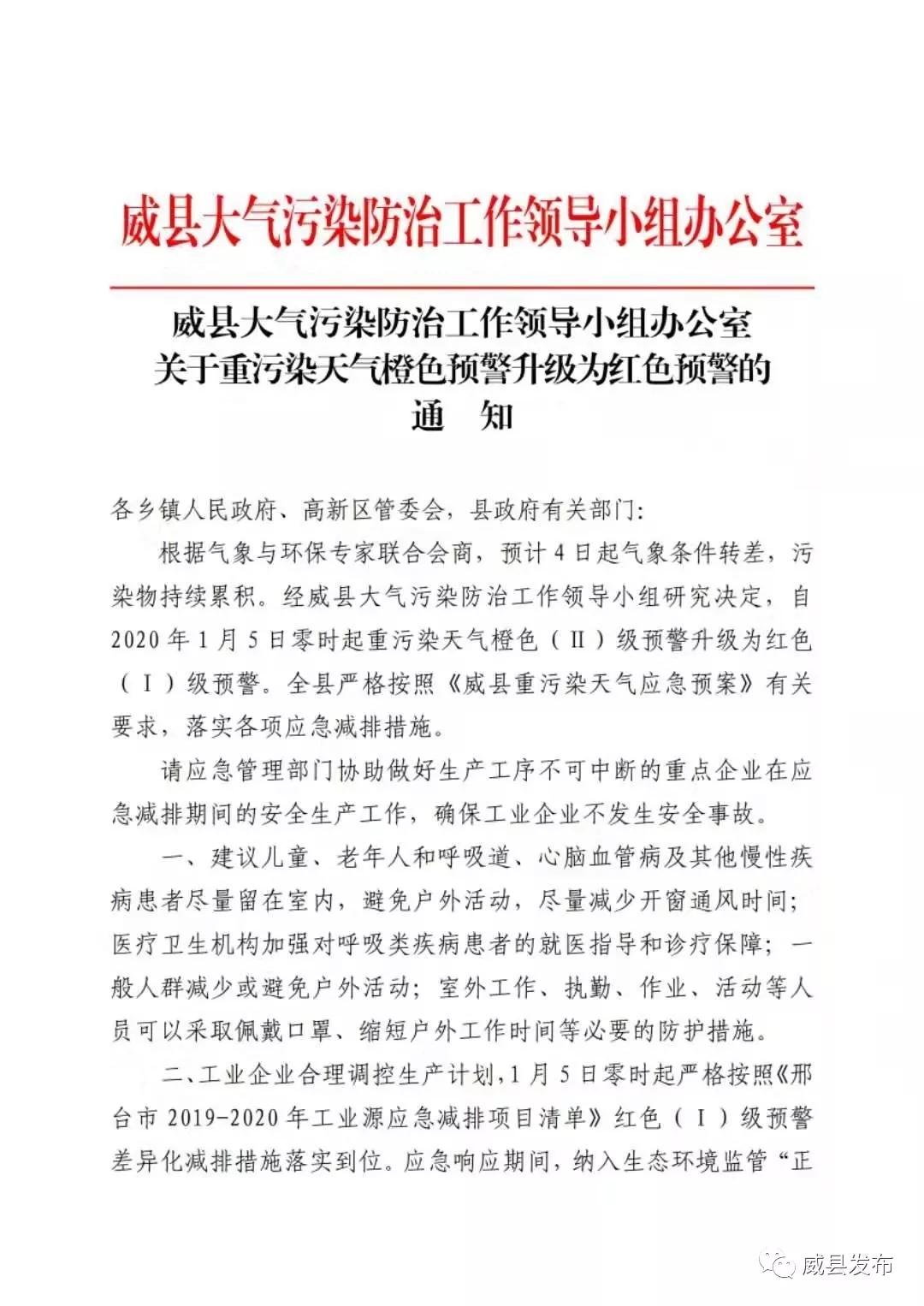 【宝宝计划】北威县5日启动重污宝宝计划染图片