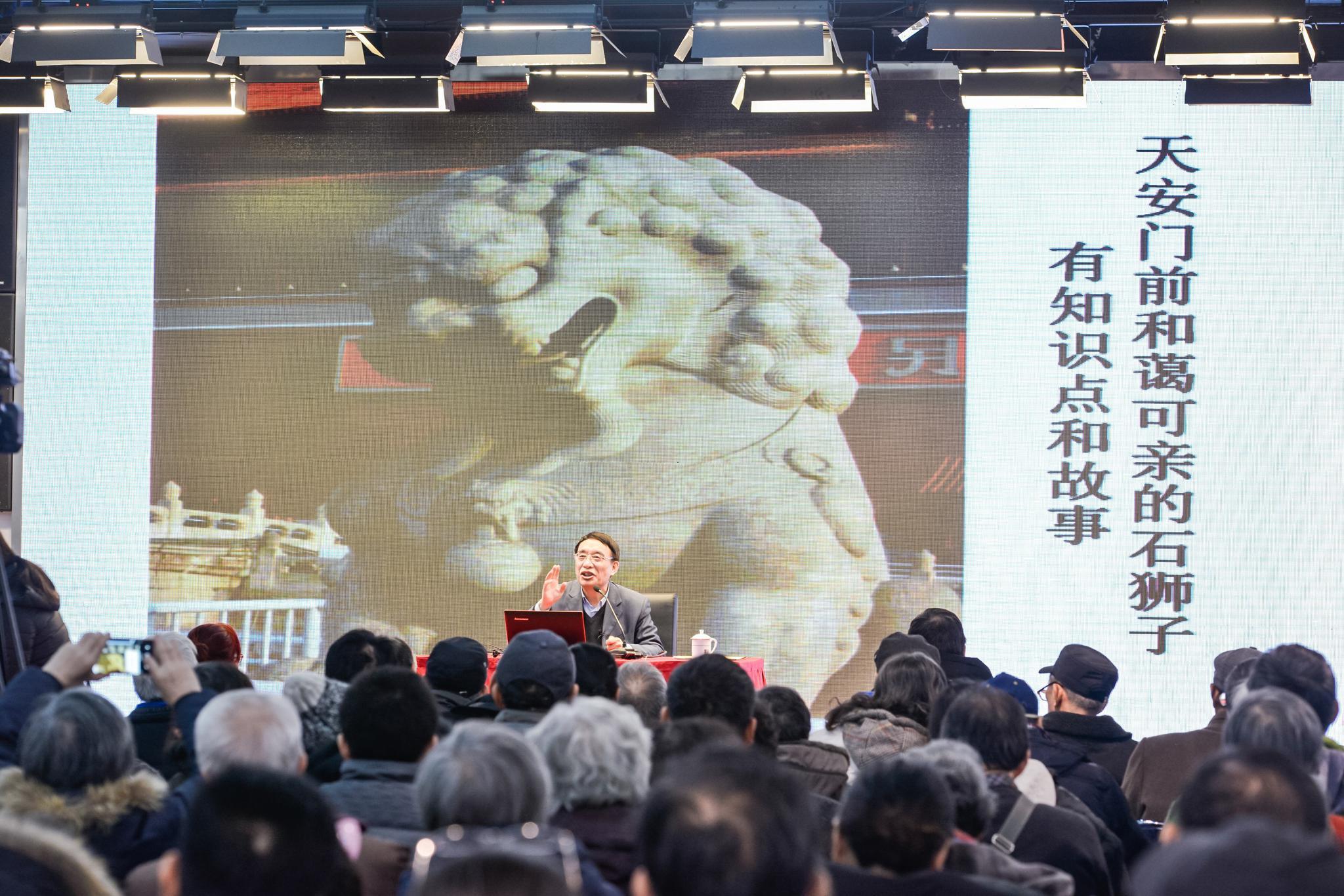 """首图""""乡土课堂""""开讲,全年50余场讲解北京历史文化图片"""