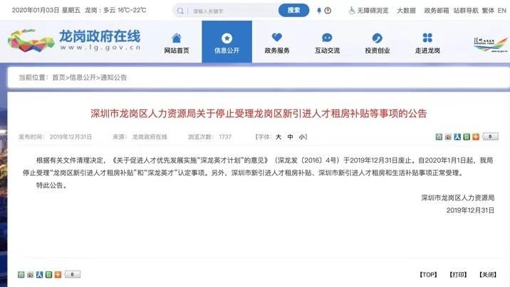 """深圳龙岗区人力资源局回应""""停止深龙英才"""":正修订政策图片"""
