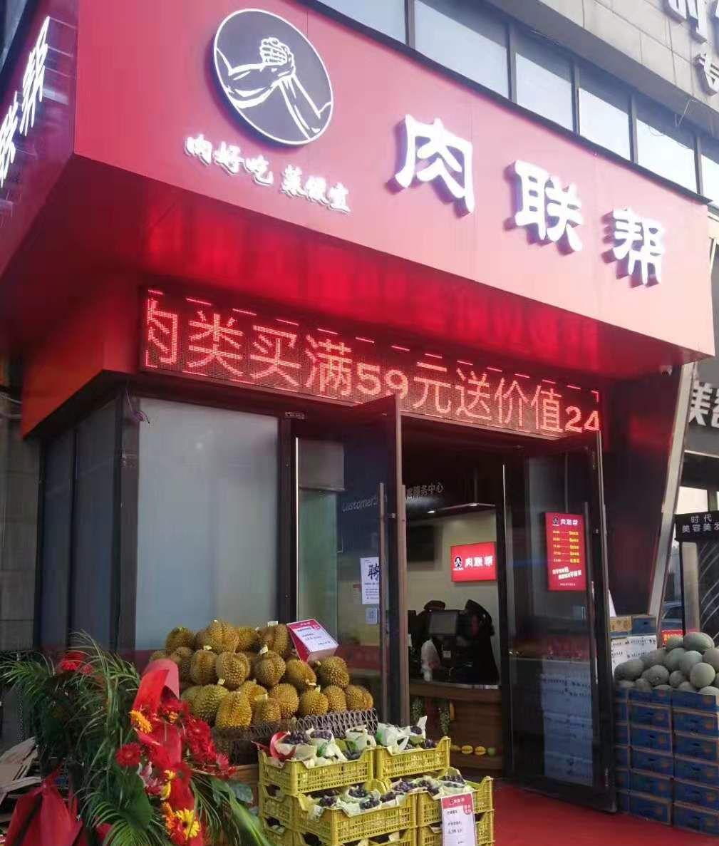 肉联帮获美团投资将开两千家店,发力江浙,试水店中店图片