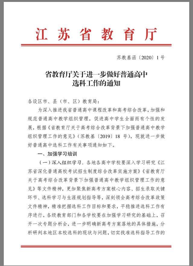江苏教育厅:高一严禁选科分班 不得限制学生选科