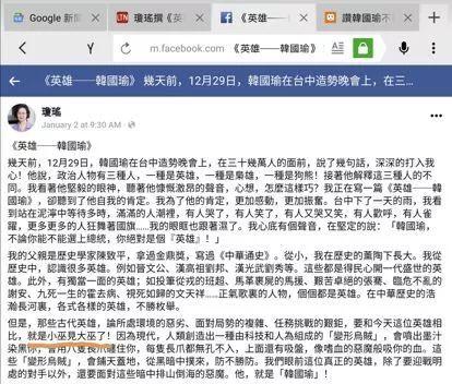 琼瑶称韩国瑜为英雄胜过晋文公汉高祖 被绿营围攻