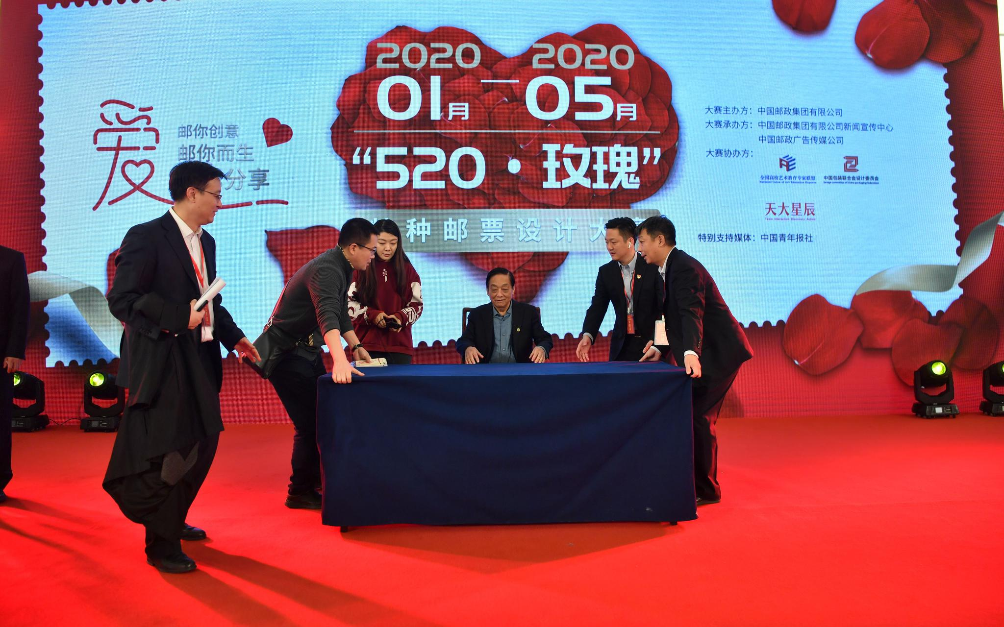 """《庚子年》邮票首发,""""520·玫瑰""""邮票设计大赛启动图片"""