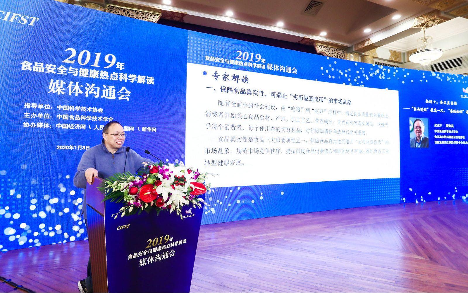 """食安风险评估技术总师吴永宁:食品""""真实性""""需法规保障图片"""
