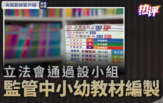 """清理""""黄师""""""""毒教材"""" 央视:香港教育拨乱反正图片"""