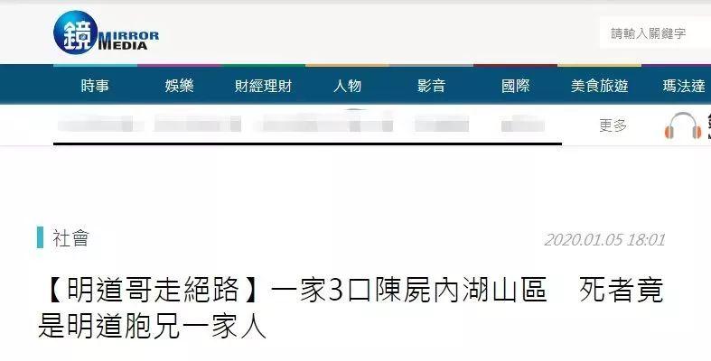 台湾一家三口殒命,台媒:是明道